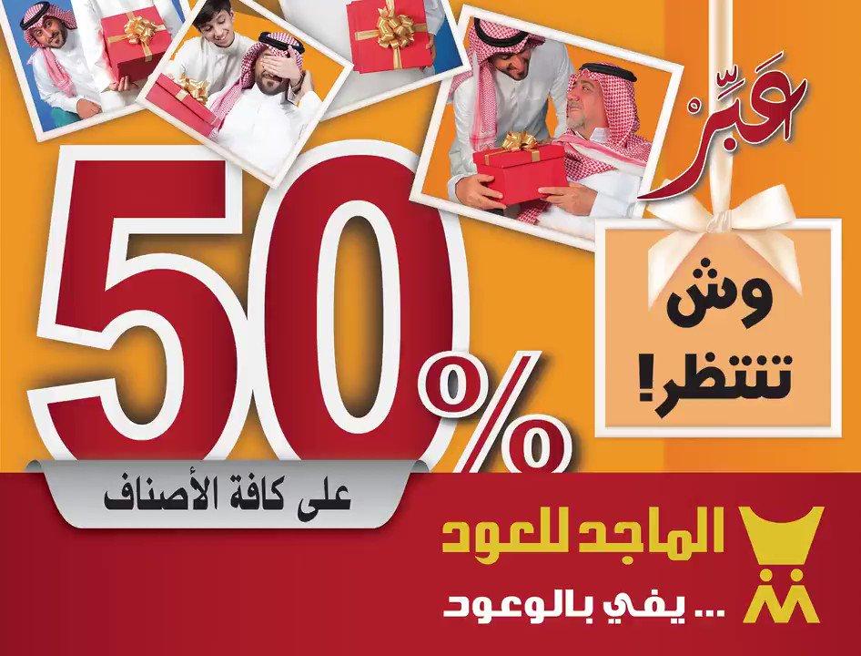 1c858981c شركة الماجد للعود on Twitter: