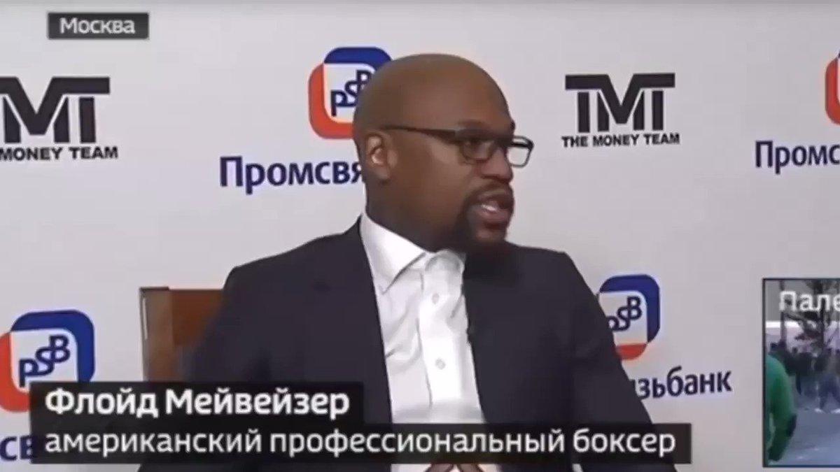 Величайший боксер Флойд Мейвезер: С нетерпением жду, когда получу российское гражданство. Я ищу новый дом в России