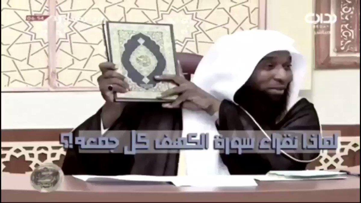 RT @2_kirr: ليش نقرأ الكهف كل جمعة   @badr_almeshari   #زد_رصيدك66 #زد_رصيدك67 https://t.co/ARNOUS7ZzI