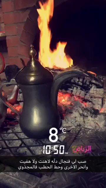 Twitter पर مطلق المدارية صب لي فنجال دل ة لاهنت ولا هفيت وانحر الاخرى وحط الحطب فالمجذوي الشتاء برد الرياض