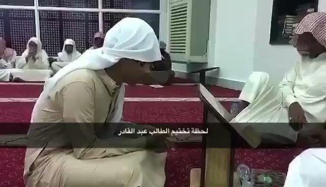 RT @khayrocom: لحظة ختم القرآن الكريم للطالب عبدالقادر الزمهري من جامع النور @MsjidAlnoor التابع لخيركم. https://t.co/n7HJlk0DfW