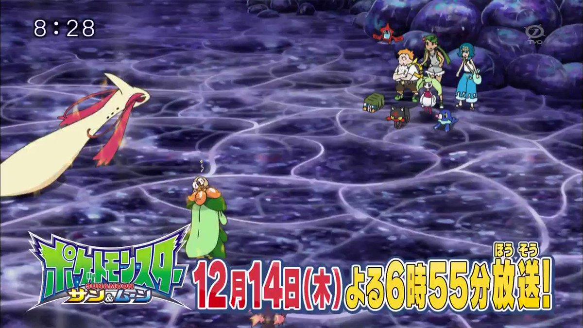 【アニポケ ポケんち予告】 ポケットモンスターサン&ムーン「輝けZパワー...