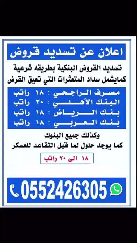 RT @Tasdid305: #سداد_قروض  #حذف_رتويت_تويتر https://t.co/HtLPaHVBgc