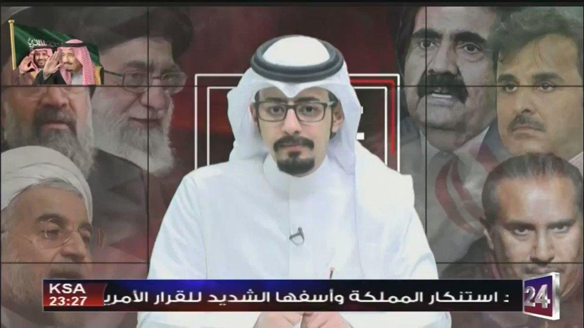 RT @Saudi_24: أمجد طه : قطر تغار من السعودية و لن تتمكن الدوحة من أن تكون مثل الكبار . #قطر #غدر_الجار https://t.co/kgSKyZUa1W