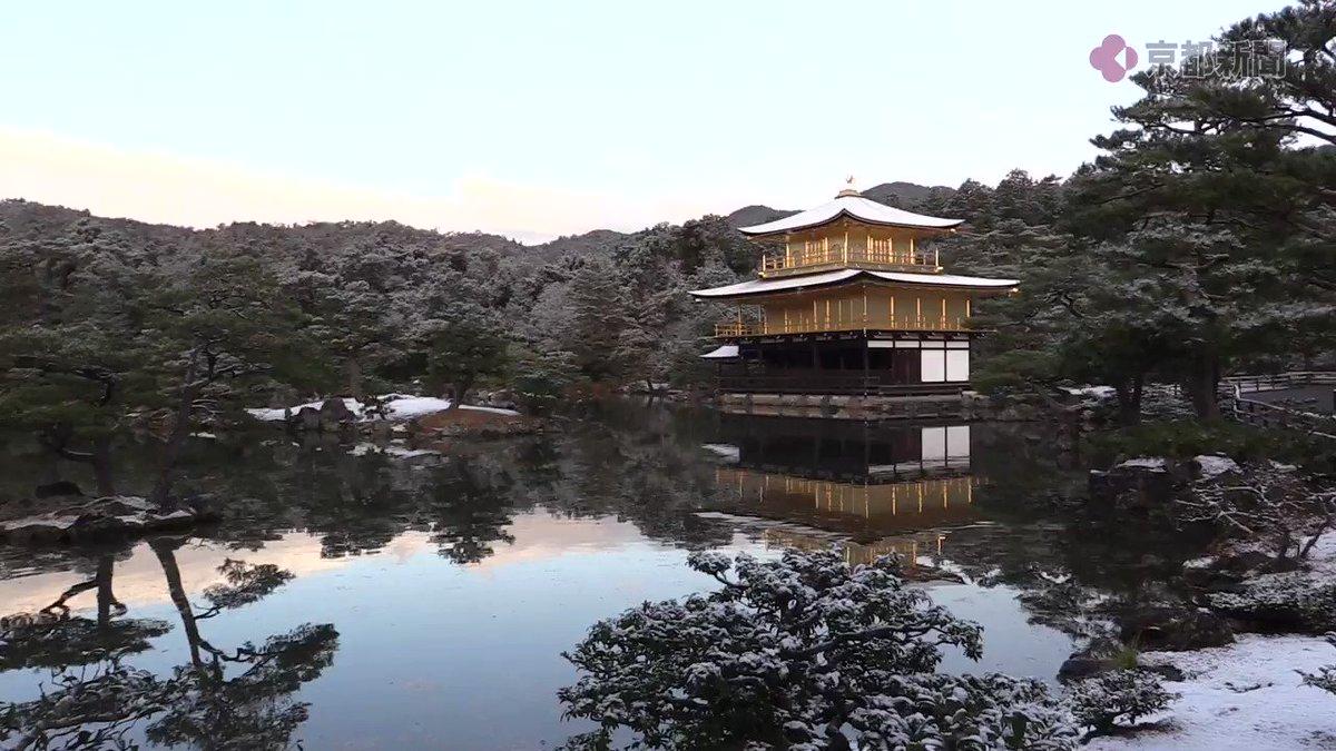【京都新聞ニュース動画】#初雪 観測から一夜明け、#京都 の #金閣寺 は今冬初の雪化粧となりました。京都は14日も、断続的に雪や雨が降る予報となっています。動画全編はこちら⇒https://t.co/yDJMpdoZd0 https://t.co/jHiaeF5V9Q