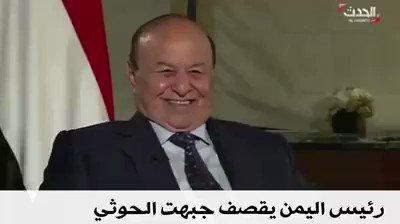 الرئيس هادي يقصف جبهه عبدالملك الحوثي 🤦🏻...