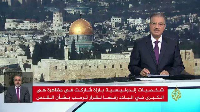 RT @telenewsn: بث موحد لهيئة الإذاعة والتلفزيون الفلسطينية ومحطات وإذاعات من 18 دولة عربية احتجاجا على قرار #ترمب https://t.co/51DOANI5Ib