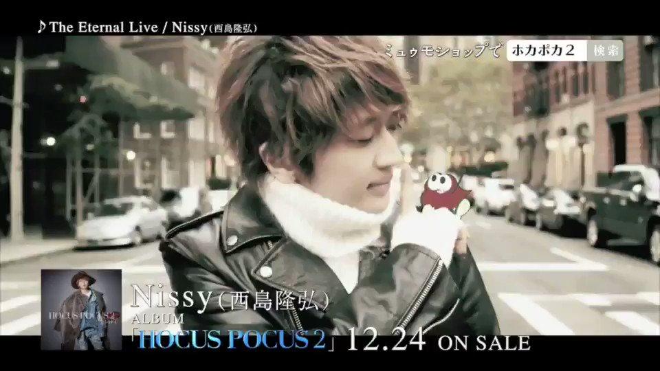 【The Days】 CMスポット(15秒) 〜TheDaysバージョン♪〜  #NissY #西島隆弘 #HOCUSPOCUS2 #TheDays #ALBUM発売まであと6日