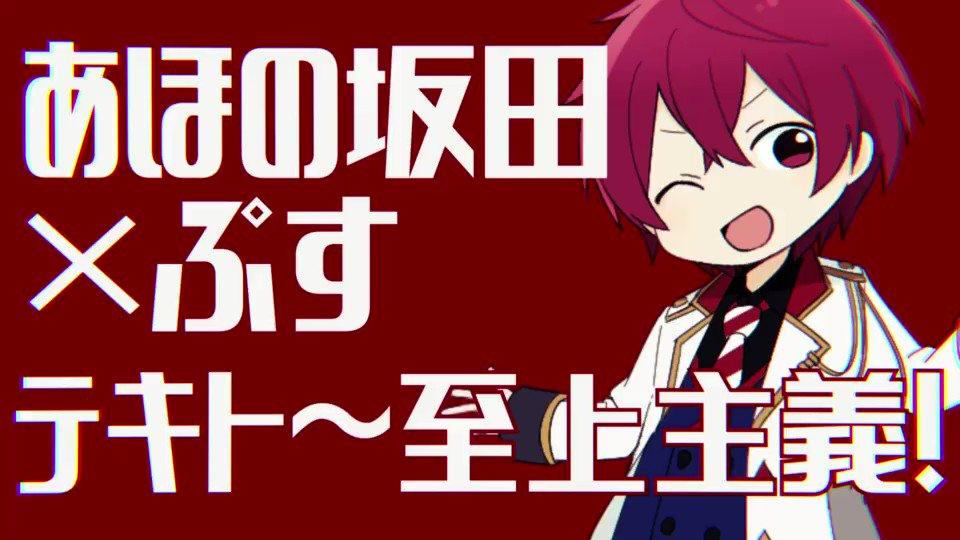 『テキト〜至上主義!』  作詞作曲・編曲:ぷす(@Pusu_kun) 歌:あほの坂田  ハイエンドプリンス XFD:https:/…