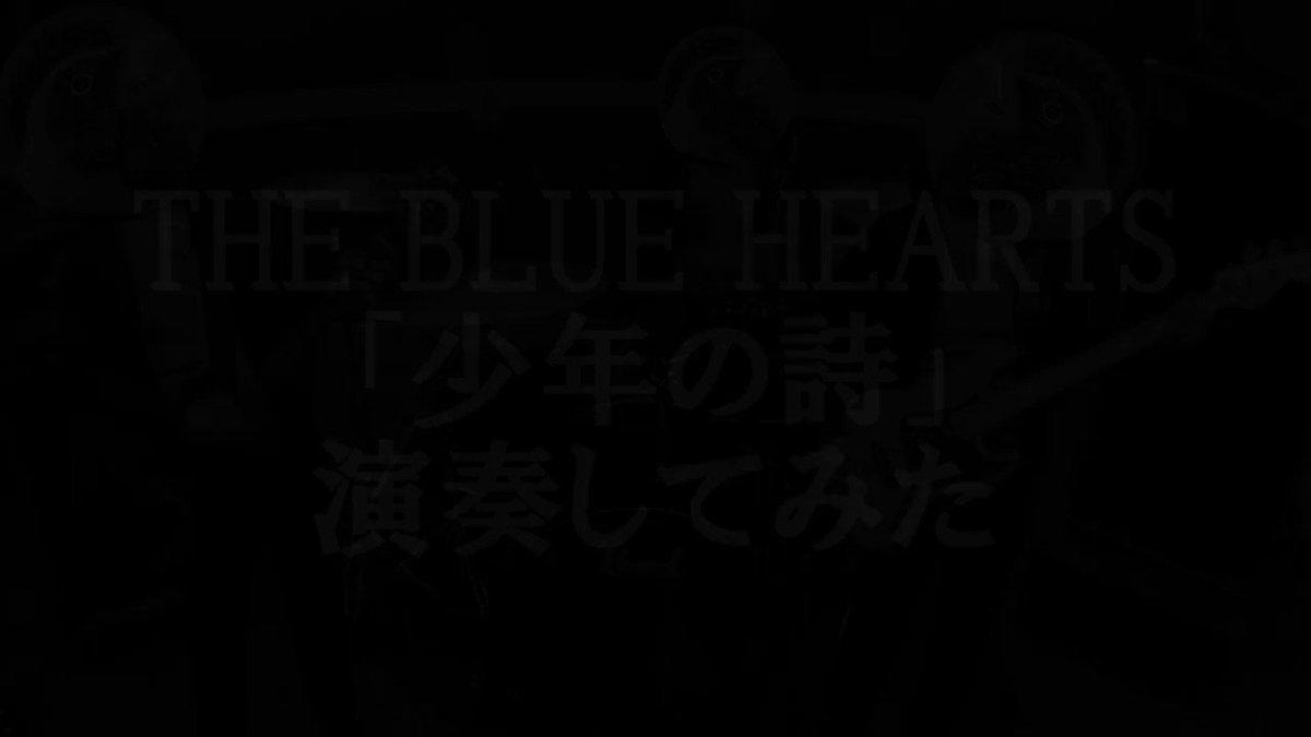 THE BLUE HEARTS「少年の詩」をバンドスタイルで演奏してみた #演奏してみた#弾いてみた#叩いてみた#ギター #ベース #ドラム#ブルーハーツ#ブルハ