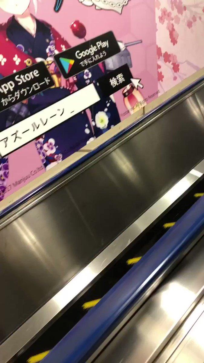 秋葉原の広告!出勤中に気合い入ります!  #アズールレーン