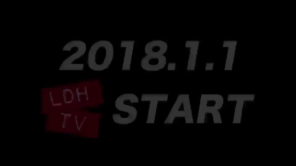 明日大晦日の夜から元旦にかけて LDH TVにて大新年会を生配信します‼️ 2018年の発表ごともありますので 是非チェックしてください😄