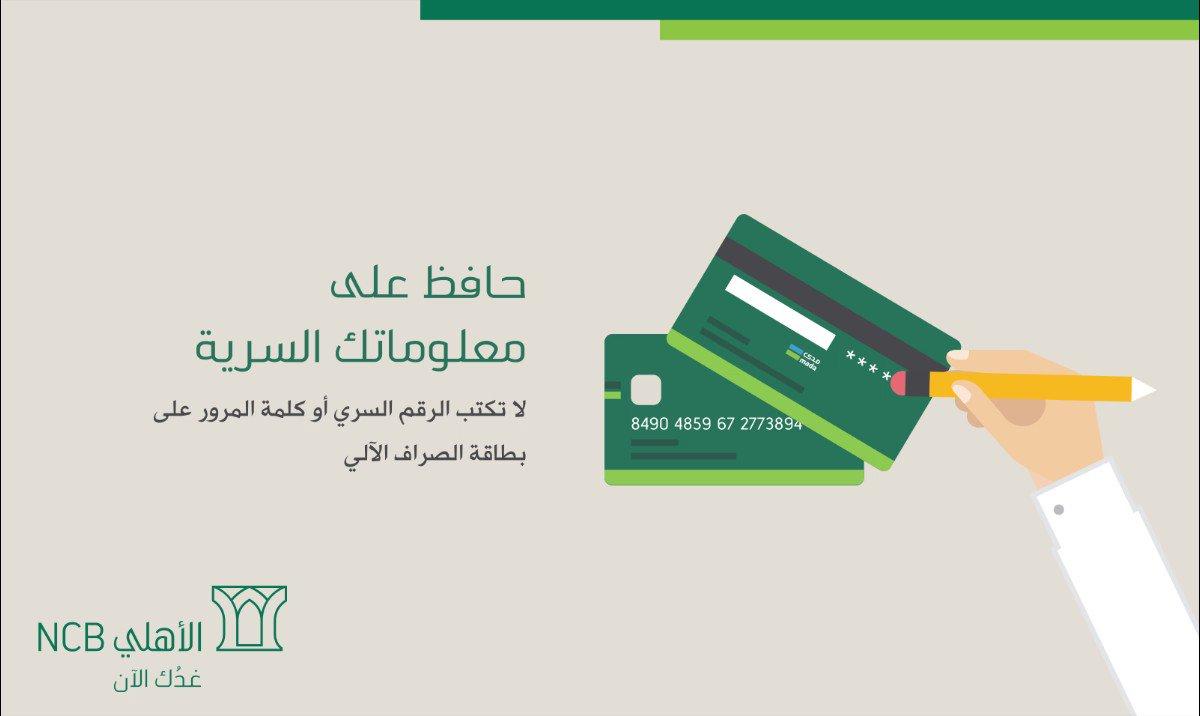 البنك الأهلي التجاري On Twitter البنك الأهلي حماية العميل