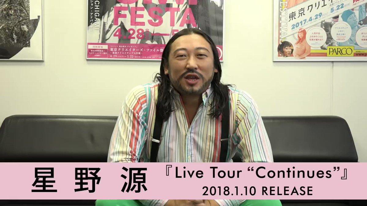 """星野源の最新ライブ映像作品『Live Tour """"Continues""""』ついに本日フラゲ日です!目印は、ピンクのContinuesタオルを掲げているイラストジャケットです! #星野源Continues をつけて、是非感想をツイートして下さいね!頂いた感想は後日、星野さんにまとめてお見せします!hoshinogen.com/special/contin…"""