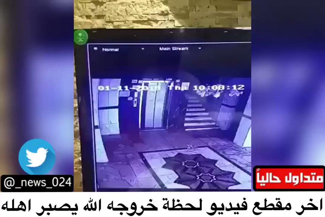 #السعودية | اخر مقطع #فيديو لحظة خروجه ....