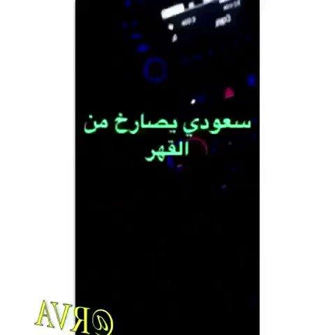 RT @Reemm2015Aar: #اسعفوا_ضحايا_قياس https://t.co/5QSBgJrY0D