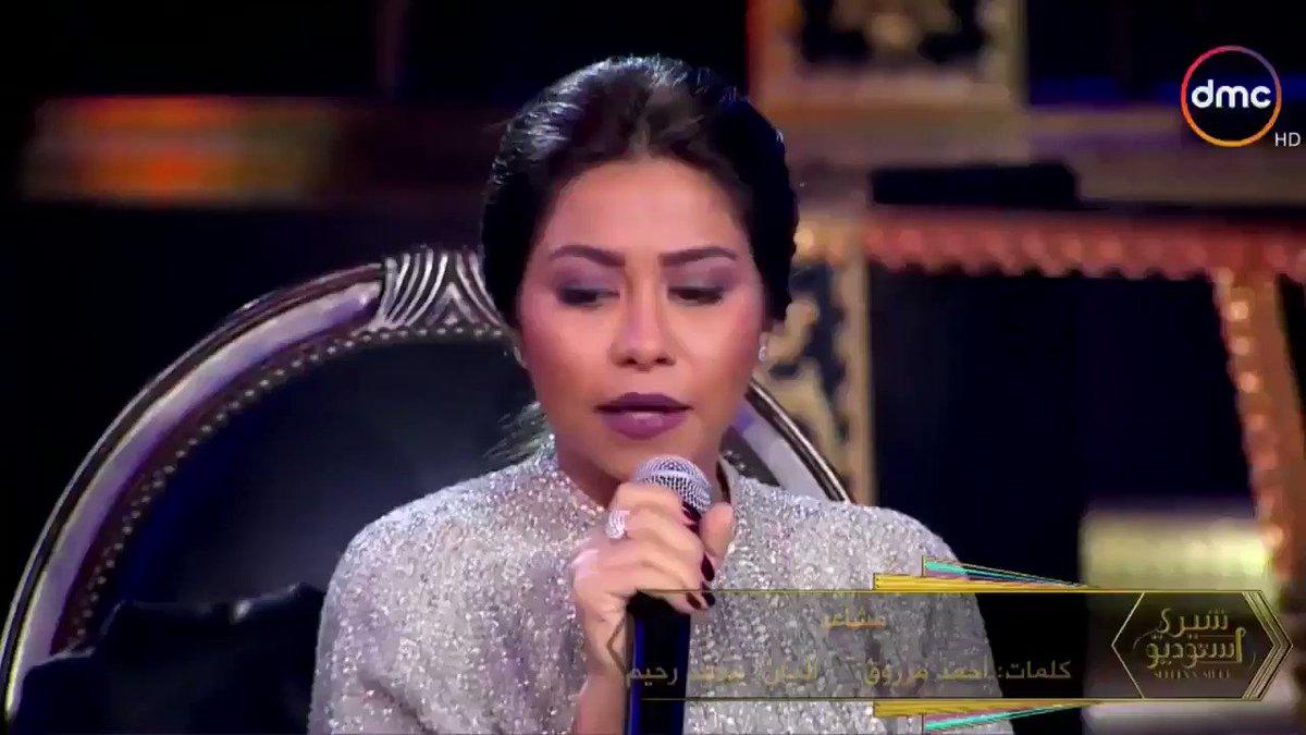 كلّ المشاعر ، لملمتها شيرين في اغنية مشا...