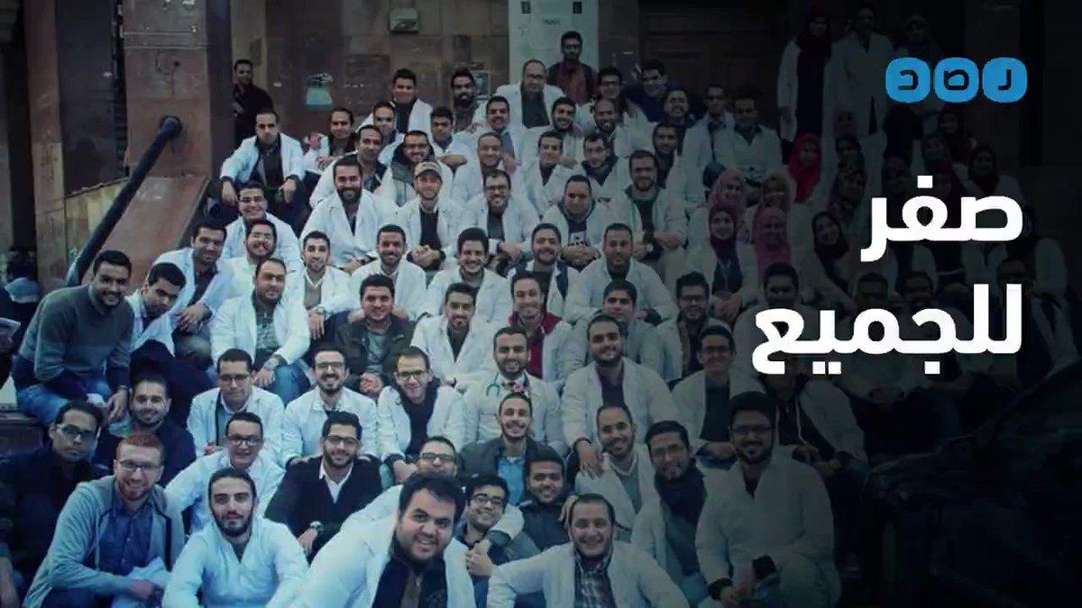 RT @RassdNewsN: أخذوا صفرًا كبيرًا.. طب المنصورة تعاقب 1200 طالبا بمنحهم 'صفر' في امتحان الجراحة https://t.co/n1GlYjeiA1