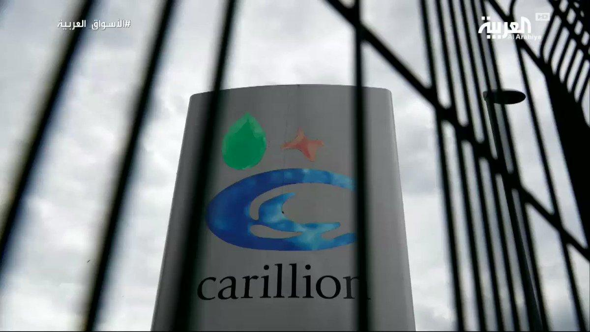 RT @AlArabiya_Bn: عملاق الإنشاءات البريطانية #كاريليون التي انهارت اليوم... ما هو نشاطها في الشرق الأوسط؟ https://t.co/0jqmuQyDkf