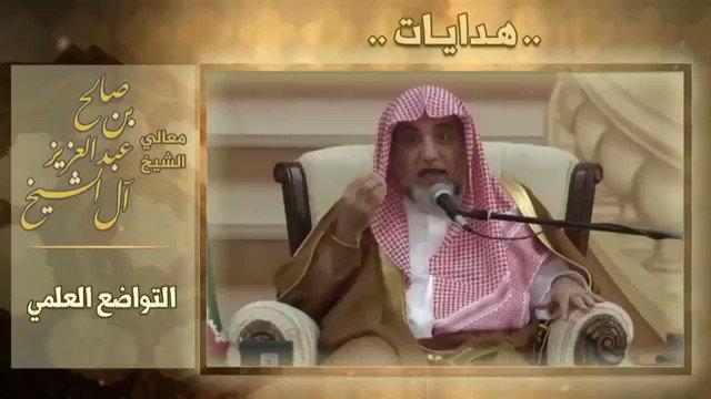 التواضع العلمي الشيخ/ صالح آل الشيخ  @SR...