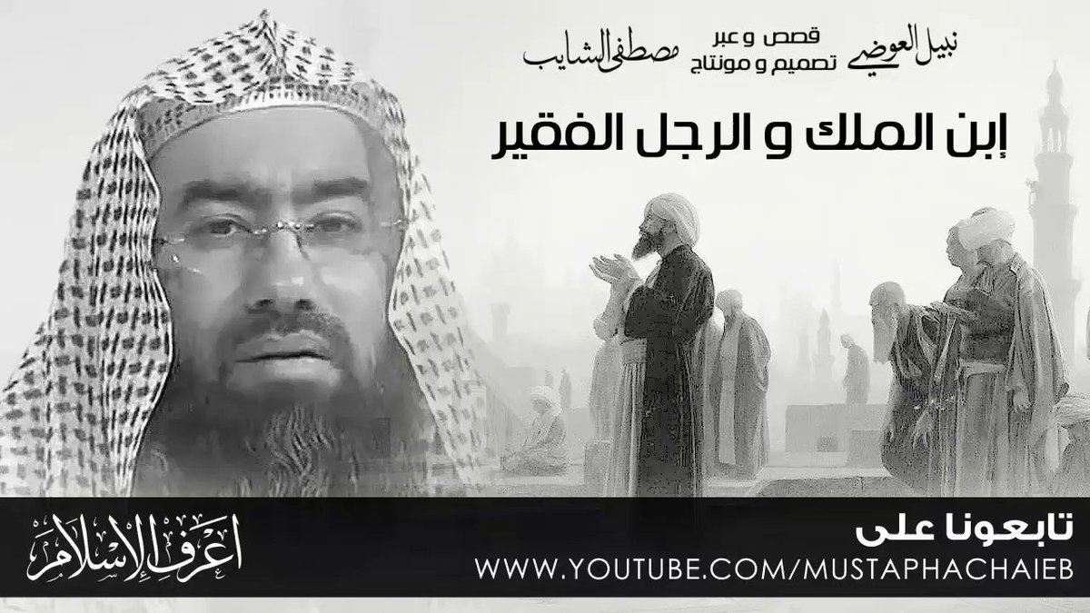 @saadHreib ابن الملك والرجل الفقير  الجز...