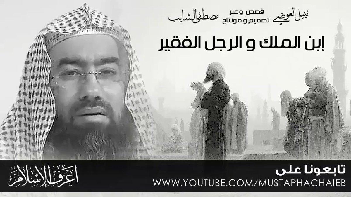 @saadHreib ختام المقطع :الله يرزق كل فقي...
