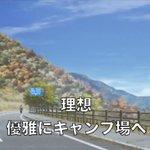 アニメ「ゆるきゃん」を見て「キャンプ面白そ〜やろっかな〜」って人に伝えたい「理想と現実」 pic.t…