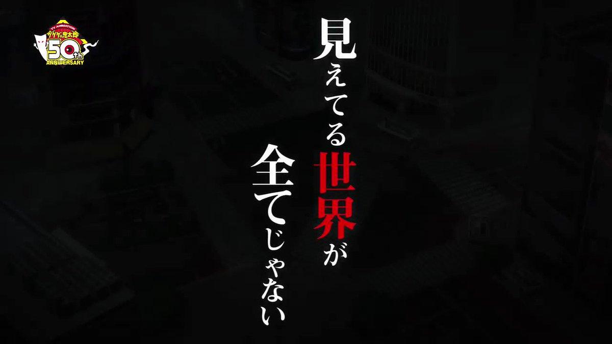 新番組「ゲゲゲの鬼太郎」4/1スタート's photo on ねずみ男