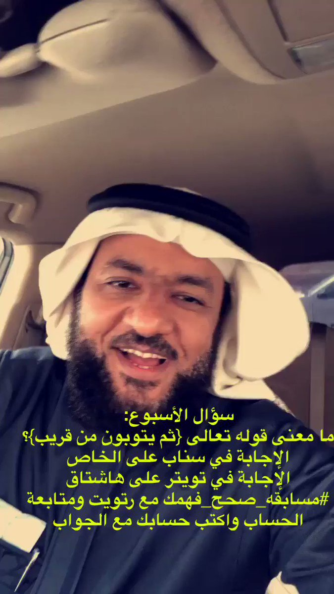 RT @Sami_Alhomood: السؤال وطريقة المشاركة في تويتر وسناب شات https://t.co/lc3F2GxS90