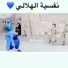 #النصر_النهضه  #الهلال_القادسيه  اهدى من...