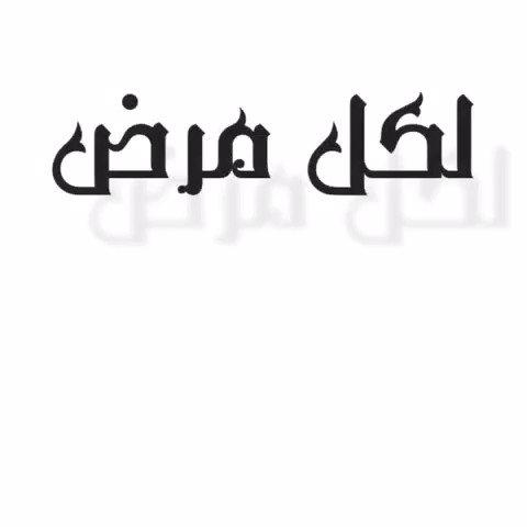 يقول محمد عليه السلام ضع يدك على ما يؤلم...