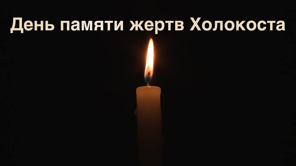 Картинки ко дню памяти жертв холокоста, поцелуй картинки прикольные