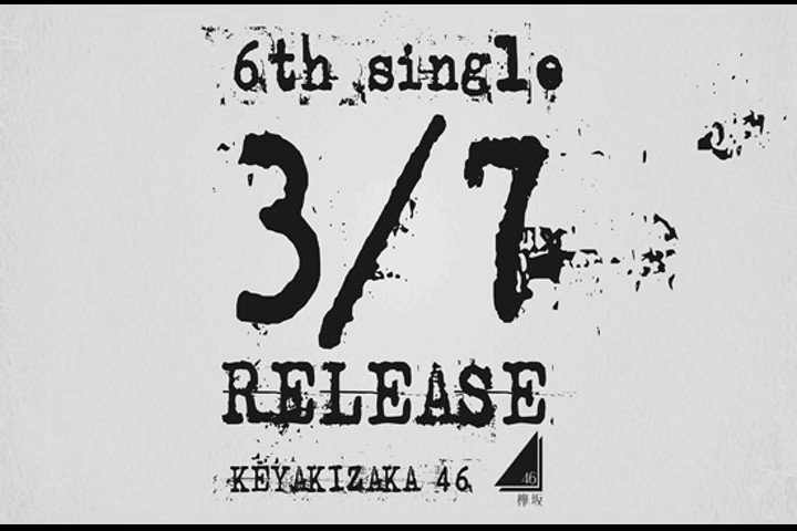 6thシングル新曲『#ガラスを割れ!』音源フル初解禁 #欅坂46  #SOL