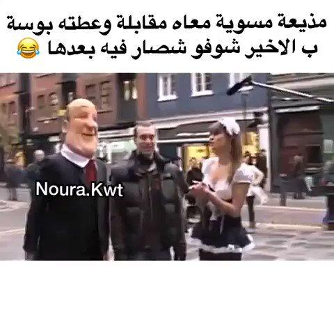 شوفو وش صار فيه بعد المقابله 😂 #كلمه_غرد...