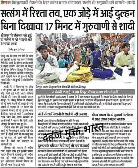 #Married_in_17mins बिना बैडं बाजे के शाद...