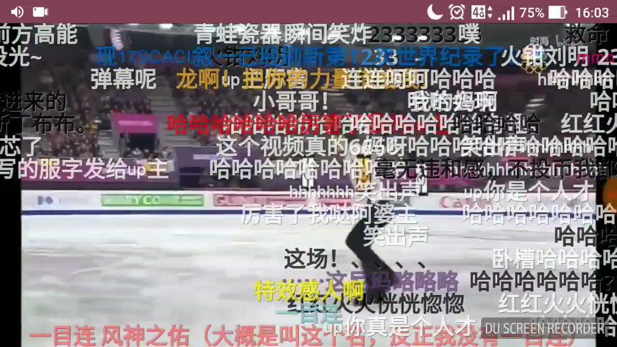 陰陽師の衣装で演技した羽生選手、陰陽師大好きの中国で陰陽師化される