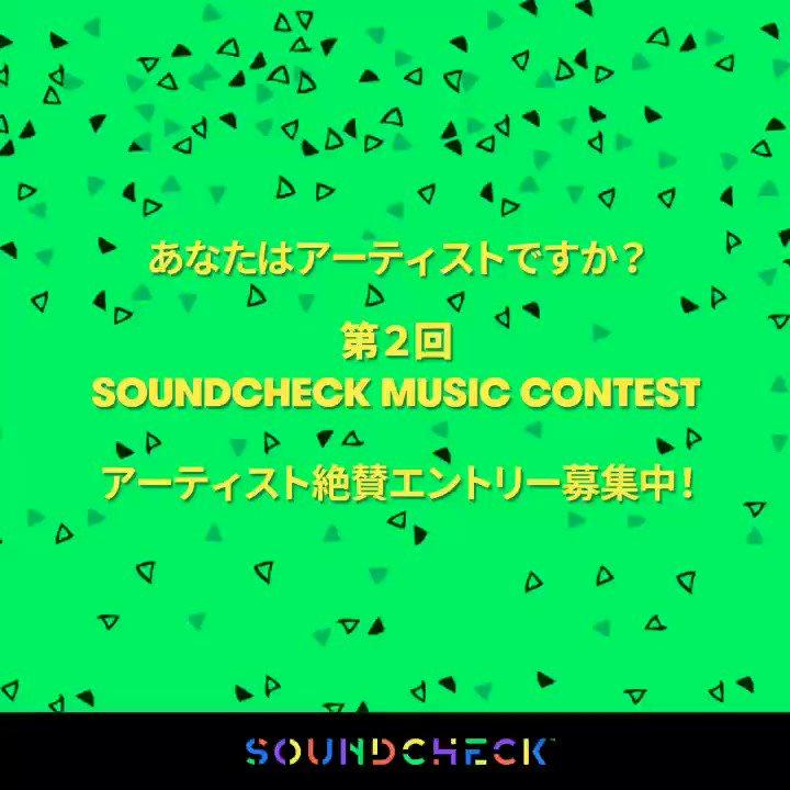 自慢の一曲をアップしてエントリーしよう🔥優勝者には賞金50万円をプレゼント🎁 https://t.co/ew56FcvQtT #soundcheckjp #soundcheckcontest https://t.co/ZGfGAj7OYt