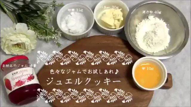 『ジュエルクッキー』 ①バターを練り、砂糖と卵は2回に分け混ぜる ②1に薄力粉を入れ混ぜる ③絞り出し袋に入れ天板に絞り出す ④この時最後の1周はジャムを入れる空間を作る為に土手を作る ⑤くぼみにジャムを入れ170℃で15分焼く