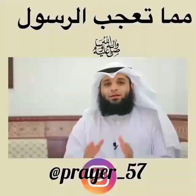 شاهد فضل هذا الدعاء الذي تعجب منه النبي...