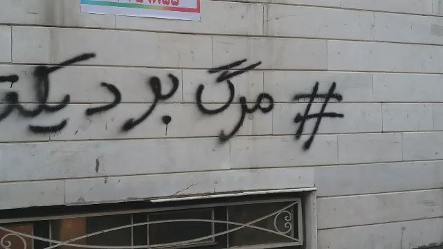 Tehran, Feb. 18: Grafitti' 'Death to the...