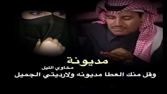 #الرمزxخالدxعبدالرحمن  مديونه وقل منك ال...