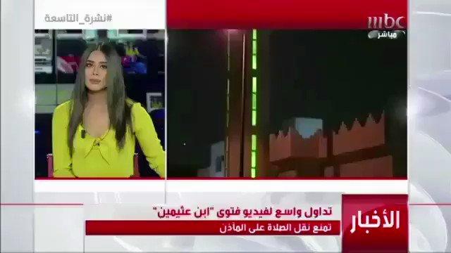 بعد شيرين رضا على قناة MBC السعوديه يتم...