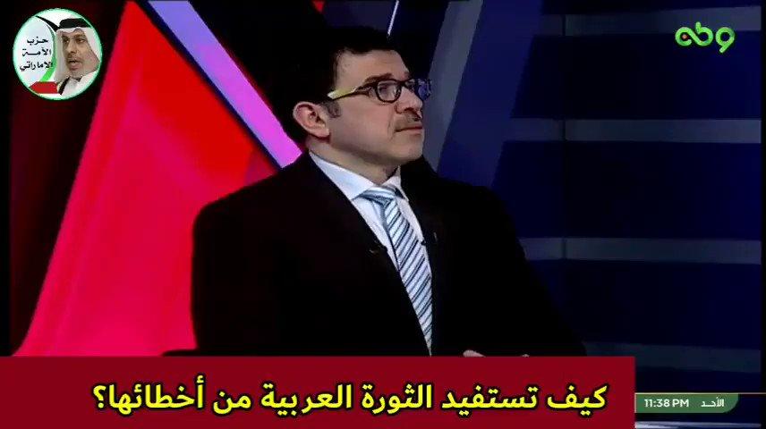 كيف تستفيد #الثورة_العربية من أخطائها؟ و...
