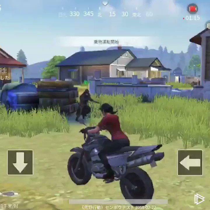 #荒野行動 バイクで走りながらタイヤ撃つと飛びます。