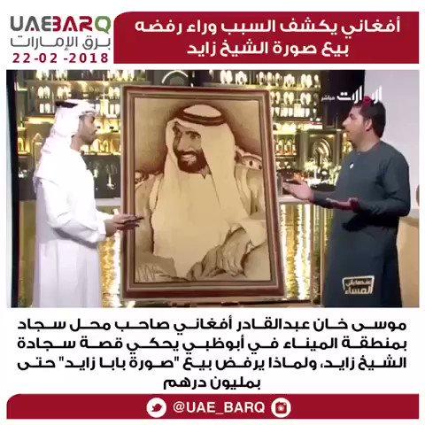 أفغاني يكشف السبب وراء رفضه بيع صورة الش...