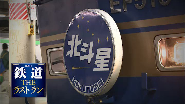 美しい写真と映像で蘇る「鉄道ザ・ラストラン」CM放映中です♪ #鉄道ラストラン...
