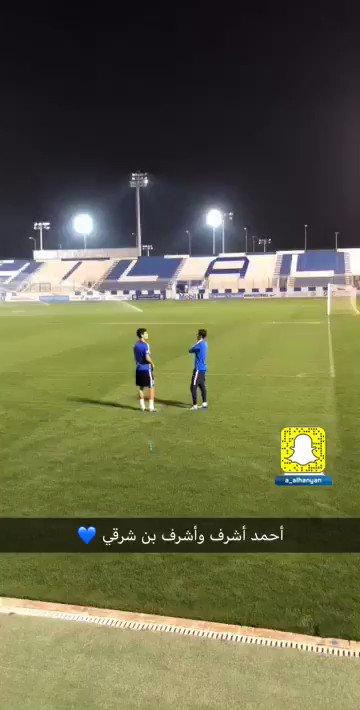 أشرف بن شرقي وأحمد أشرف قبل بدء تدريب #ا...