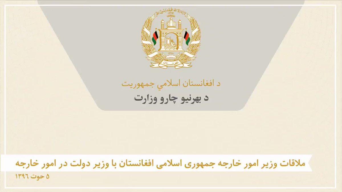 ملاقات وزیر امور خارجه جمهوری اسلامی ا�غانستان با وزیر دولت در امور خارجه جمهوری هند