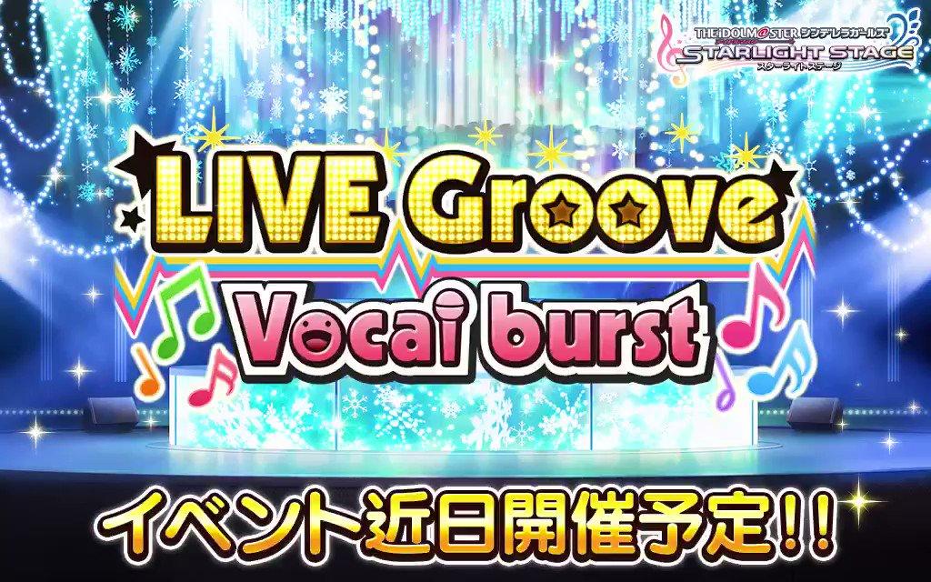 イベント「LIVE Groove Vocal burst」開催決定です! 会場を盛り上げて、LIVEを成功させましょう! ホーム左下のバナーから、予告メッセージを聴いてくださいね! 2月28日15時開始予定です! #デレステ