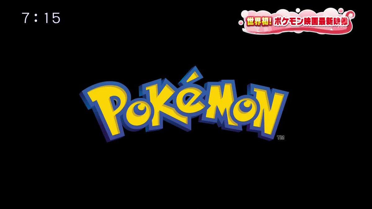 2018年ポケモン映画最新映像! 劇場版ポケットモンスター みんなの物語 #anipoke #pokemon #おはスタ #ルギア